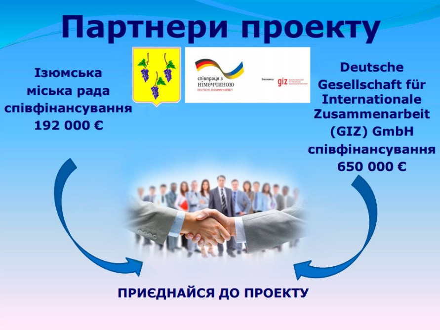 Ізюмська міська рада співфінансування 192 000 € та Deutsche Gesellschaft für Internationale Zusammenarbeit (GIZ) GmbH співфінансування 650 000 €
