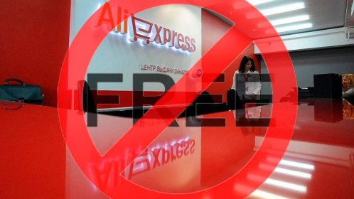 Aliexpress бесплатной доставки в Украину больше не будет