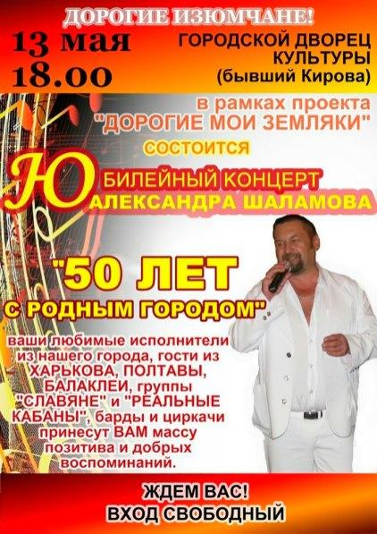 Александр Шаламов - Юбилейный концерт в Изюме