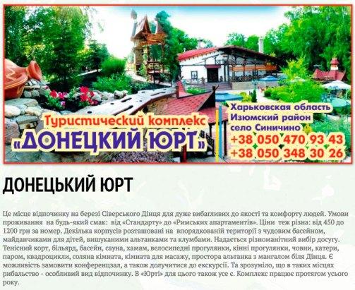Туристический комплекс «ДОНЕЦКИЙ ЮРТ»