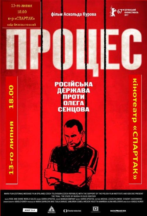 13 июля 2017, в Изюме в кинотеатре «Спартак» в 18:00 покажут документальный фильм «ПРОЦЕСС» режиссера Аскольда Курова