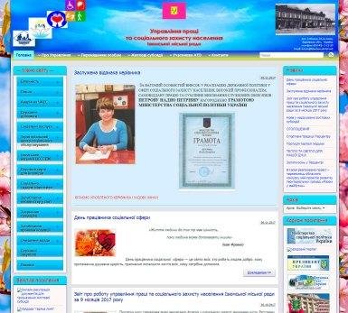Скриншот сайтаУправление труда и социальной защиты населения Изюмского городского совета