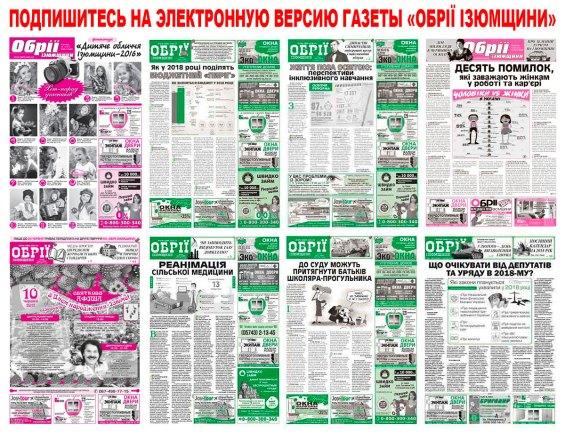 Подпишитесь на электронную версию газеты «Обрії Ізюмщини»