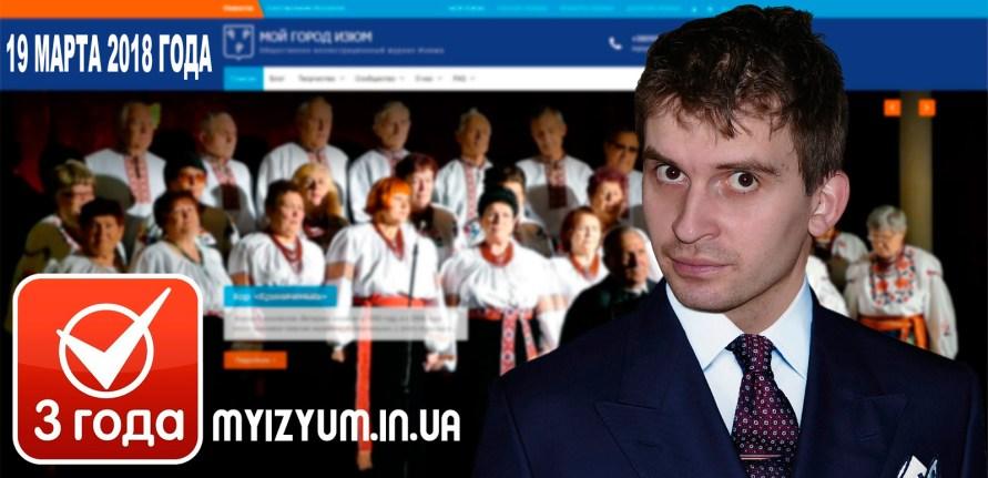 С уважением, Игорь Мосюр от имени всей команды сайта myizyum.in.ua