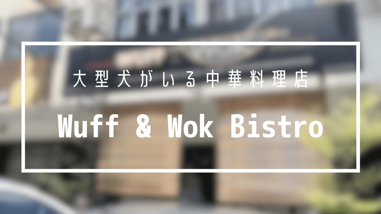 【マレーシア】大型犬がいる中華料理店『Wuff & Wok Bistro』