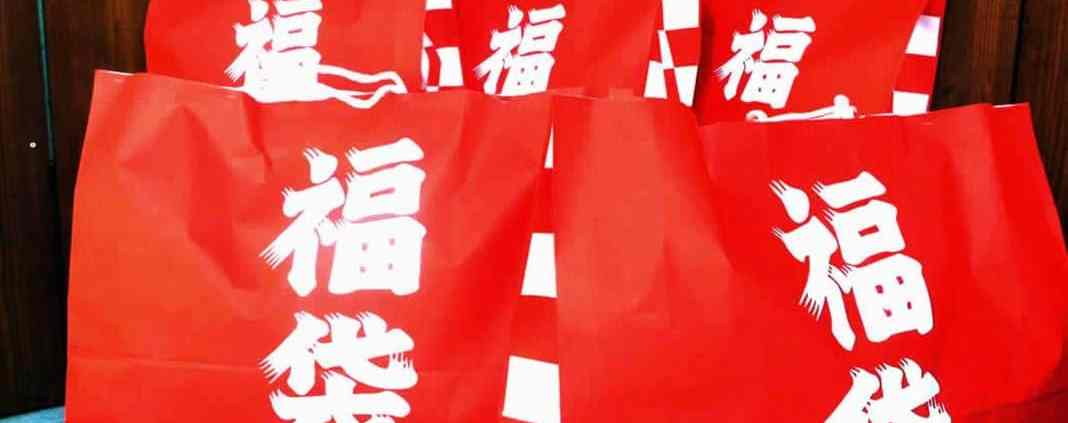 Fukubukuro Lucky Bags in Japan