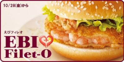 Ebi burger McDonalds Japan