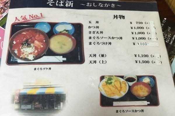 jogashima_restaurant_menu