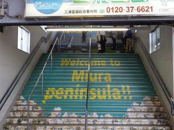 misakiguchi_station