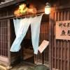 料理茶屋 魚志楼に行ってきました 福井県三国町