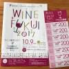 ワイン福井 2017 前売り買いました