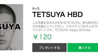 LINEスタンプ TETSUYA HBD バージョンアップ待ち