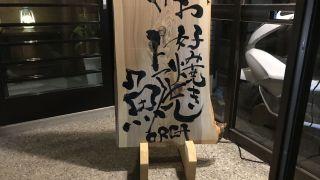 お好み焼き 鯱(オルカ)に行ってきました 福井県三国町