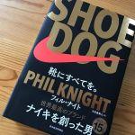 SHOE DOG シュードッグ 靴にすべてを ナイキを創った男 感想