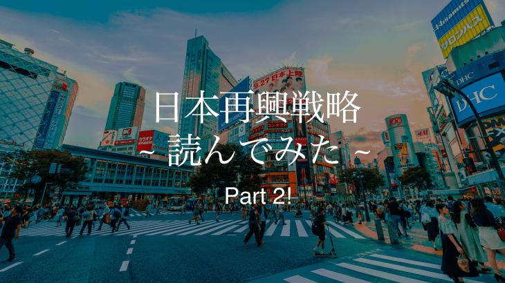 【書評】噂の落合陽一著『日本再興戦略』を読んでみた -気鋭のクリエイター・学者が考える次の日本とは?- Part2