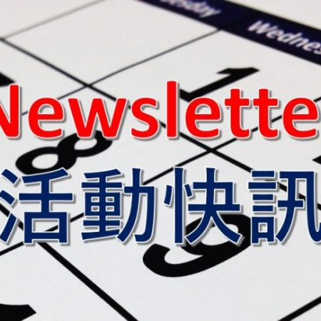 Kaohsiung Newsletter