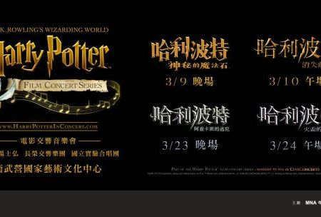 Harry Potter Film Concert in National Kaohsiung Center for the Arts