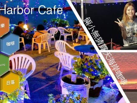 Kaohsiung Jiading Harbor Cafe