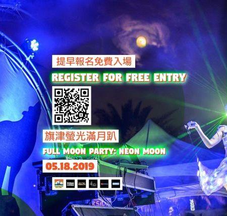 Kaohsiung City Tourism Bureau Full Moon Party