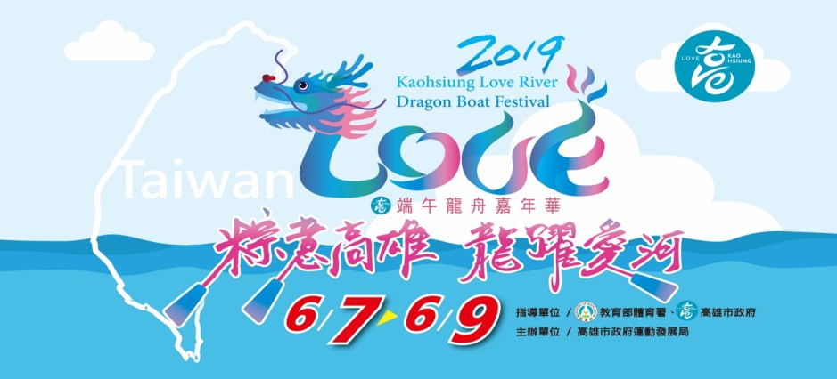 Kaohsiung Love River Dragon Boat Race