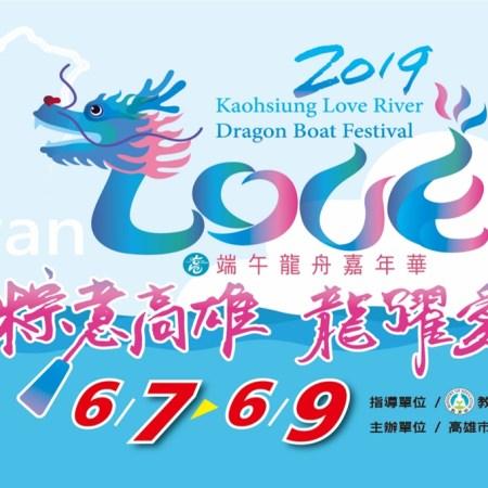 Kaohsiung Love River Dragon Boat Race