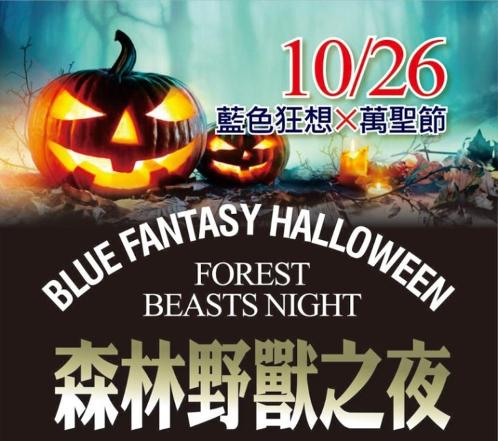 Kaohsiung Halloween Party Event 2019