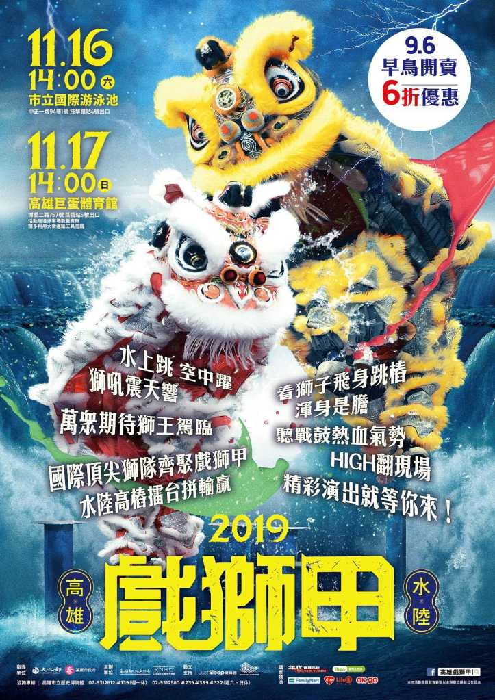 Kaohsiung Lion Dance Competition