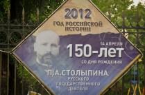 150 Años del Nacimiento del Primer Ministro Ruso Pyotr A. Stolypin - 150 Years of the Birth of Russian Prime Minister Pyotr A. Stolypin
