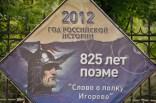 825 Años del Cantar de las Huestes de Ígor, el poema épico anónimo eslavo - 825 Years of the Tale of Igor's Campaign, the anonymous Slavonic epic poem
