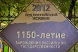 1150 Años del Estado Ruso, establecido en Novgorod por el legendario gobernante Rúrik - 1150 Years of the Russian State, established in Novgorod by the legendary ruler Rurik