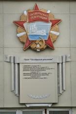 2012-08-04 - Khabarovsk - Medallas de la Ciudad (2)