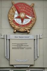2012-08-04 - Khabarovsk - Medallas de la Ciudad (4)