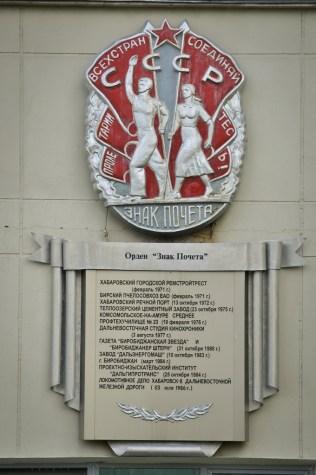 2012-08-04 - Khabarovsk - Medallas de la Ciudad (6)