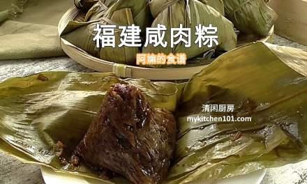 阿嫲的福建咸肉粽