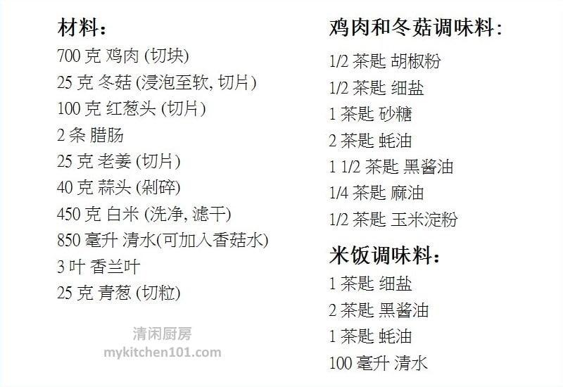 rice-cooker-version-claypot-chicken-rice-recipe-page