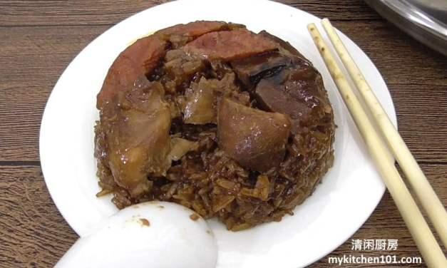 Lo Mai Gai (Steamed Glutinous Rice Chicken)