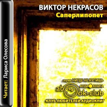 Саперлипопет (Виктор Некрасов) [2013, Современная проза ...