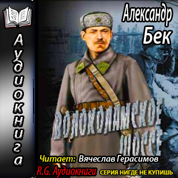 Волоколамское шоссе (Бек Александр) [2015, Военная проза ...