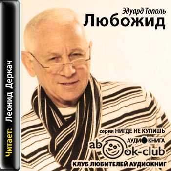 Любожид (Тополь Эдуард) [2014, Роман, аудиокнига, MP3 ...