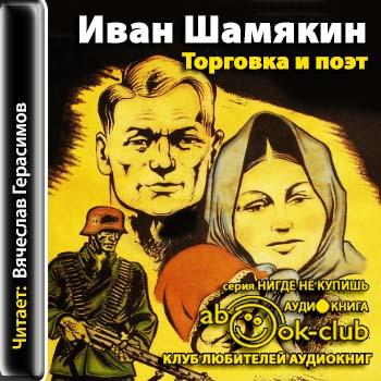 Торговка и поэт (Шамякин Иван) [2013, Повесть, аудиокнига ...