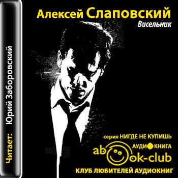 Висельник (Слаповский Алексей) [2014, Повесть, аудиокнига ...
