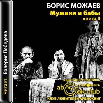 Мужики и бабы. Книга 2 (Можаев Борис) [2012, Роман ...