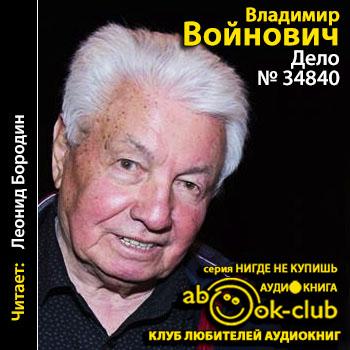 Дело № 34840 (Войнович Владимир) [2016, Роман, аудиокнига ...