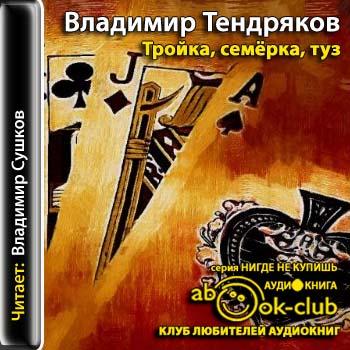 Тройка, семерка, туз (Тендряков Владимир) [2012, Повесть ...