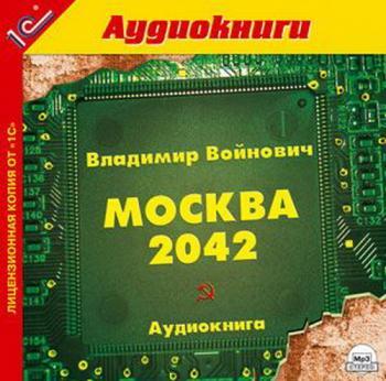 Москва 2042 (Владимир Войнович) [2002, Cатирическая ...