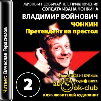 Жизнь и необычайные приключения солдата Ивана Чонкина - 2 ...