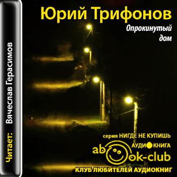 Опрокинутый дом (Трифонов Юрий) [2014, Рассказы ...