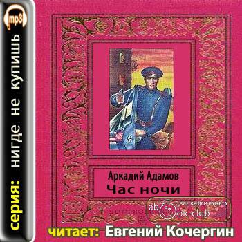 Час ночи (Аркадий Адамов) [2011, Повесть. Военные ...