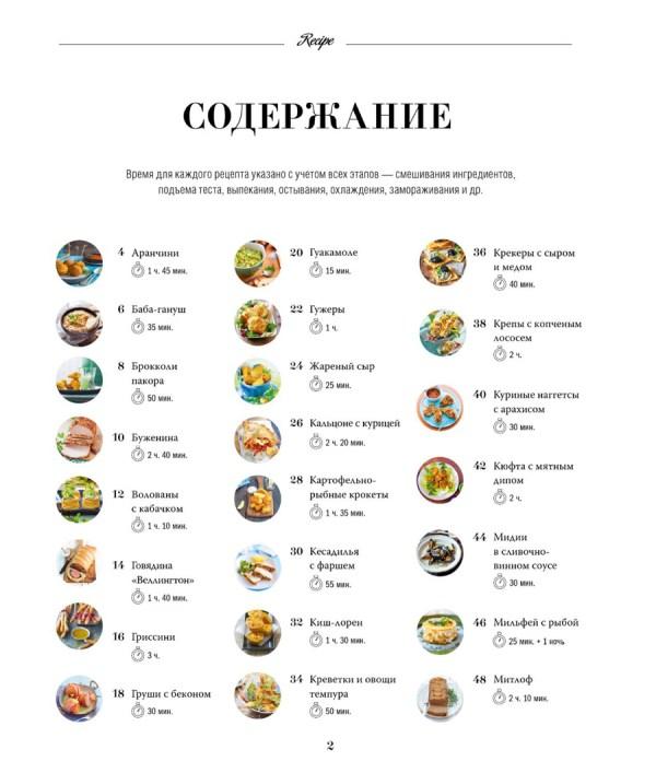 50 закусок к благородным напиткам (Коллектив авторов ...