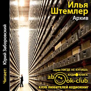 Архив (Штемлер Илья) [2016, Роман, аудиокнига, MP3, 96kbps ...